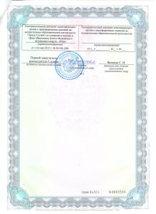 Лицензия, приложение 2 л.