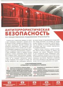 Антитеррористическая безопасность на подзеином транспорте