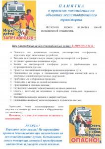 Памятка о правилах нахождения на объектах жедезнодорожного транспорта (1)