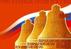 Три ратных поля России