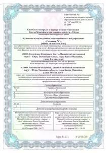 Лицензия, приложение 1 л.