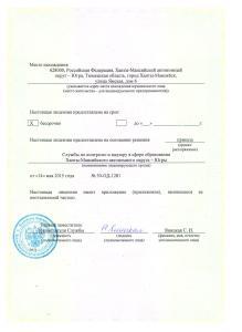 Лицензия 2 л.