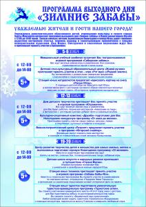 Программа выходного дня Зимние забавы