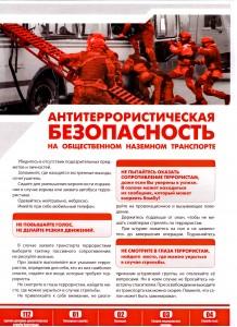 Антетеррористическая безопасность на наземном транспорте
