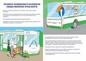 Безопаснсоть в наземном общественном транспорте
