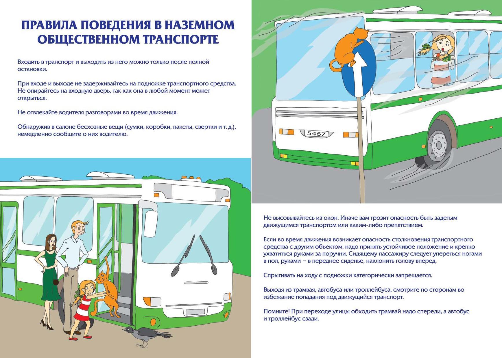 ткани, отличающаяся безопасность на общественном транспорте производстве термобелья