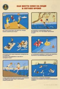 Поведение летом на воде
