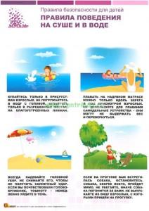 Правила поведения на суше и воде