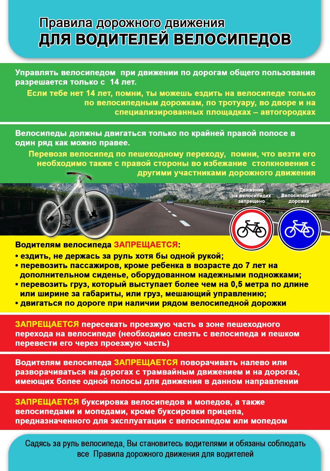 Правила дорожного движения для велосипедиста 17 фотография